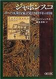 ジャポンスコ—ボヘミア人旅行家が見た1893年の日本 (朝日文庫)