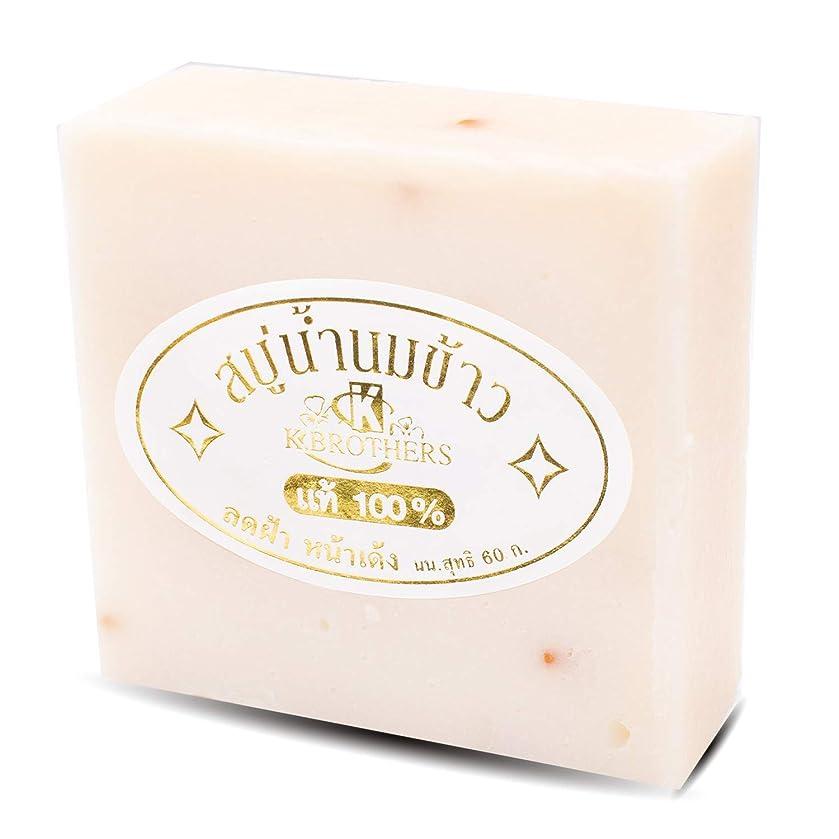 保守的改善変動するRice Milk Soap From Jasmine Rice Milk with Glutathione and Collagen 100% Best Quality(pack 6)