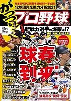 がっつり! プロ野球 (28) 2021年3/5号 (漫 画 ゴラク 増刊)