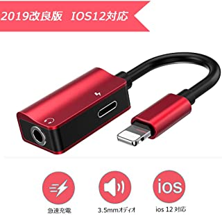 iPhone イヤホン 変換 ケーブル iPhone7 iPhone8 iPhoneX 二股 ライトニング イヤホン ジャック 充電しながらイヤホンを使える 充電/音楽再生/音量調節/高音質 IOS 12 対応 (レッド)