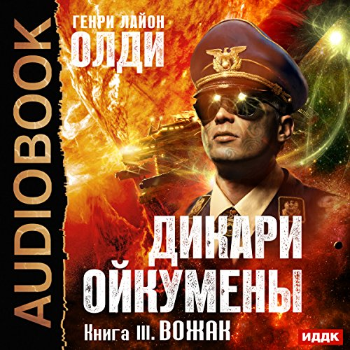 Leader [Russian Edition] audiobook cover art