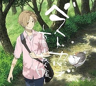 ベストカバーズ 〜夏目友人帳〜(初回生産限定盤)(DVD付)
