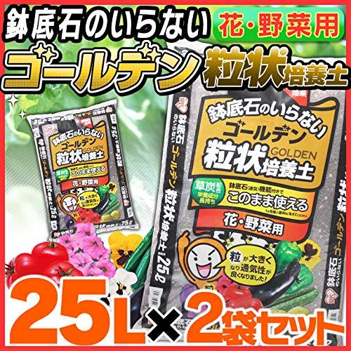 アイリスオーヤマ 培養土 花 野菜用 ゴールデン粒状培養土 25L×2袋 GRBA-25