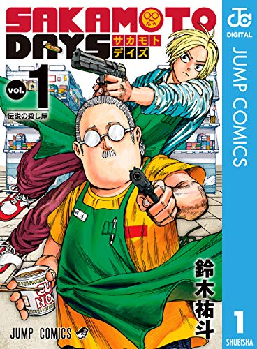 SAKAMOTO DAYS 1 (ジャンプコミックスDIGITAL)