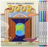 DOOR -ドア- 208の国と地域がわかる国際理解地図 5巻セット