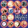 DVD オール 太陽とシスコムーン・T&Cボンバー