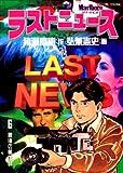 ラストニュース(6) (ビッグコミックス)