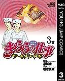 江戸前鮨職人 きららの仕事 ワールドバトル 3 (ヤングジャンプコミックスDIGITAL)