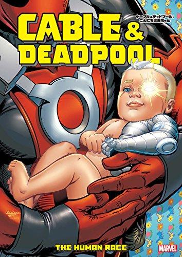 ケーブル&デッドプール:こんにちは赤ちゃん (MARVEL)の詳細を見る