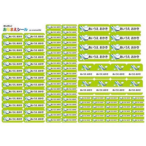 お名前シール 耐水 5種類 110枚 防水 ネームシール シールラベル 保育園 幼稚園 小学校 入園準備 入学準備 ひこうき 飛行機 グリーン