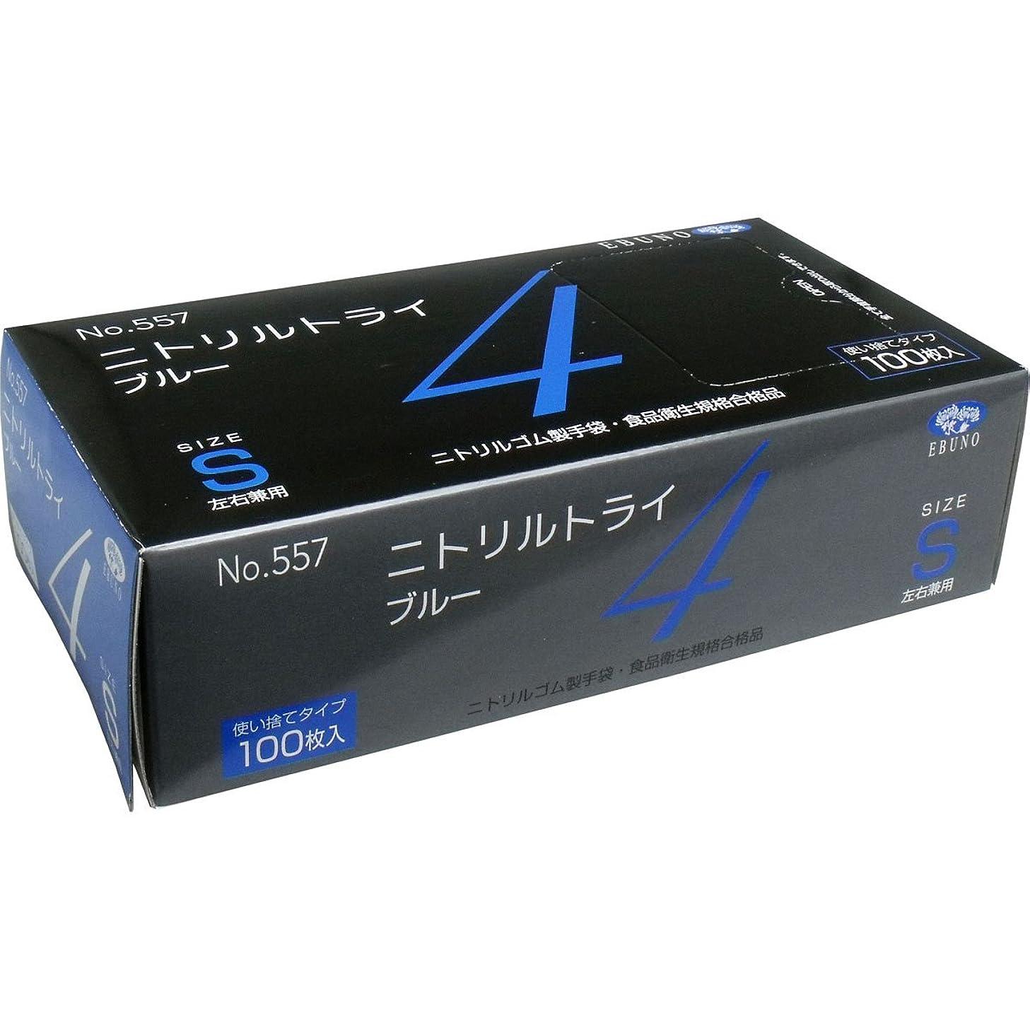 と組む毒液郵便番号ニトリルトライ4 №557 ブルー 粉付 Sサイズ 100枚入
