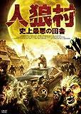 人狼村 史上最悪の田舎[DZ-4469][DVD]