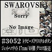 〈UVクラフトレジン〉 SWAROVSKI #3052 トラピーズクリスタルボタン ジェットヘマタイト 17mm/48個 Buttona グロス