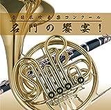全日本吹奏楽 名門の饗宴!プロット盤