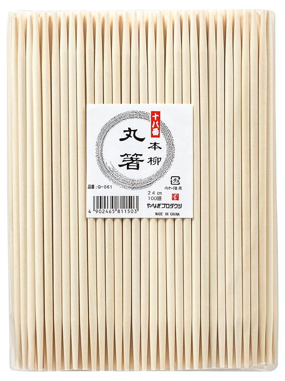 教育するレイア肌寒い業務用 割り箸 十八番 本柳 丸箸 24cm 100膳 最初から 割れてる箸 Q-061