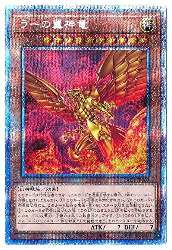 遊戯王 第11期 PAC1-JP003 ラーの翼神竜【プリズマティックシークレットレア】