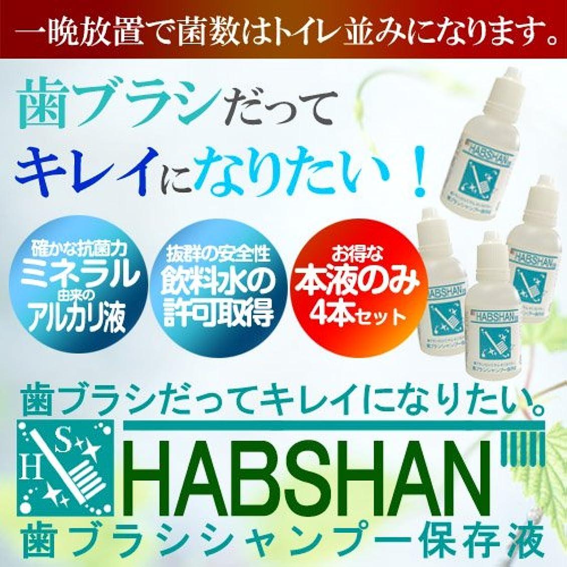 予想外絡まるずらすHABSHAN ハブシャン50ml4本セット 歯ブラシシャンプー 歯ブラシ 洗浄 汚れ 菌 ケア 綺麗 臭い 匂い におい ニオイ 保存液 手入れ