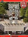 日本の神社 71号  北海道神宮・函館八幡宮   分冊百科