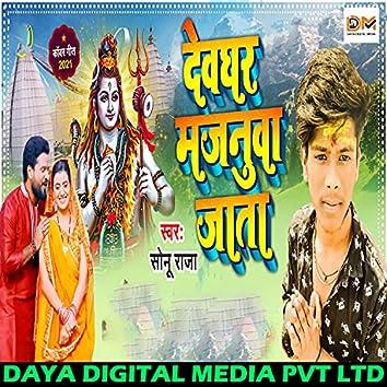 Devghar Majanua Jata (Bhojpuri Bol Bam Song 2021)