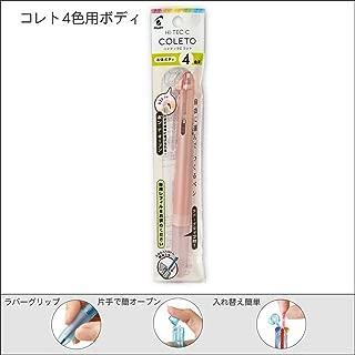 ハイテックCコレト 本体ボディ4色用 ピンクパールP-LHKCG20C-PKP