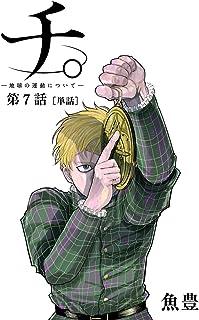 チ。 ―地球の運動について―【単話】(7) (ビッグコミックス)