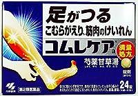 【第2類医薬品】コムレケアa 24錠 ×5