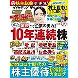 ダイヤモンドZAi (ザイ) 2020年9月号 [雑誌]