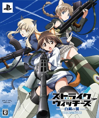 Strike Witches: Shirogane no Tsubasa [First Print Limited Edition] [Japan Import]