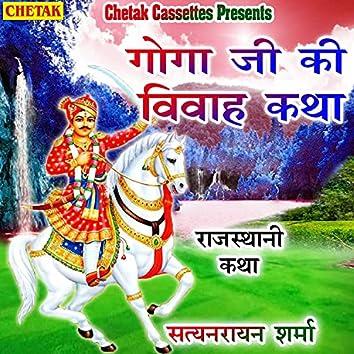 Goga Ji Ki Vivah Katha