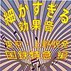 あけぼの1号(上野駅22:00発) 発車前アナウンス、発車 1980年録音
