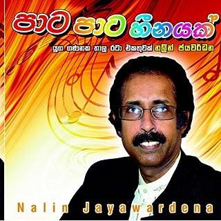 Paata Paata Heenayak - Nalin Jayawardena (Sinhala - Sri Lanka)