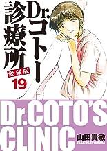 表紙: Dr.コトー診療所 愛蔵版 19 | 山田貴敏