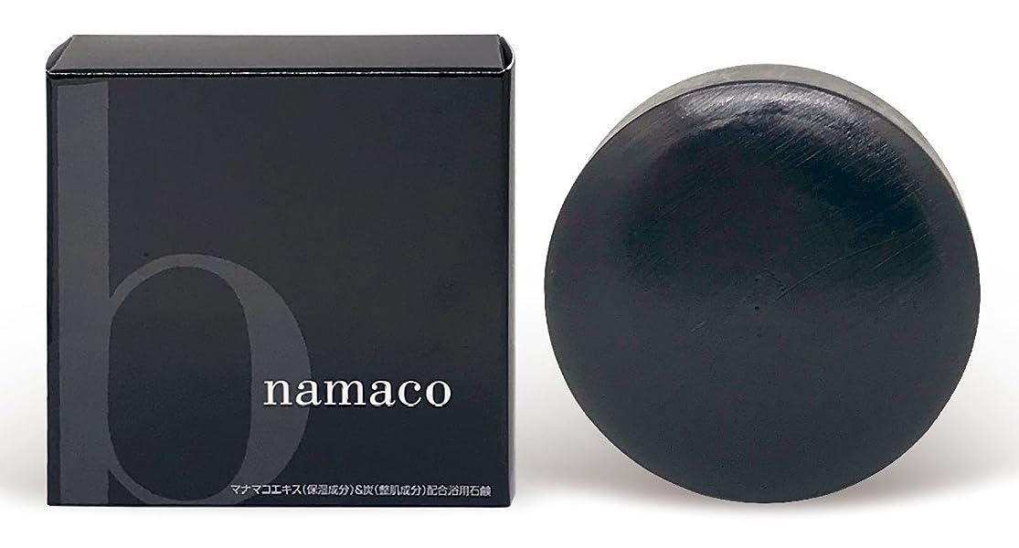 魅惑的な元気な無駄だ黒なまこの石鹸 [ namaco soap ] 110g 泡立てネット付き [枠練り石鹸]【大村湾漁協】(せっけん ナマコ)