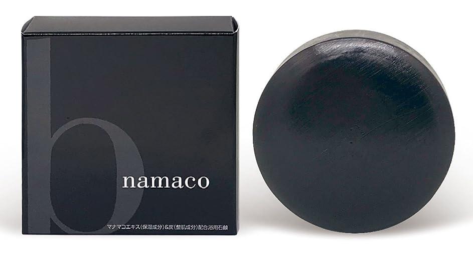 副もっとハイキング黒なまこの石鹸 [ namaco soap ] 110g 泡立てネット付き [枠練り石鹸]【大村湾漁協】(せっけん ナマコ)