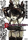 ガールズ&パンツァー リボンの武者 コミック 1-9巻セット