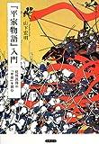 『平家物語』入門―琵琶法師の「平家」を読む