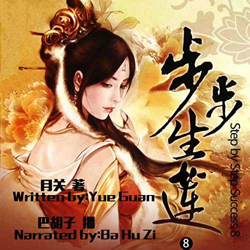 步步生莲 8 - 步步生蓮 8 [Step by Step Success 8] audiobook cover art