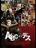 ABC・オブ・デス (字幕版)