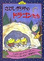 さびしがりやのドラゴンたち (児童図書館・絵本の部屋)