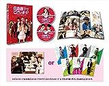 白鳥麗子でございます! THE MOVIE DVD (初回限定版) image
