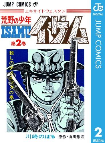 荒野の少年イサム 2 (ジャンプコミックスDIGITAL)