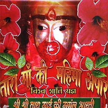 Tara Maa Ki Mahima Aapar