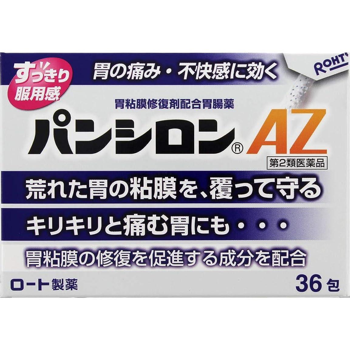 廃棄負補助【第2類医薬品】パンシロンAZ 36包