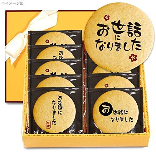 毛筆風のメッセージクッキー15枚セット