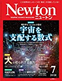 Newton(ニュートン) 2018年 07 月号 [雑誌] | |本 | 通販 | Amazon