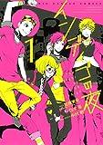 インディゴの夜(1) (ビッグガンガンコミックス)