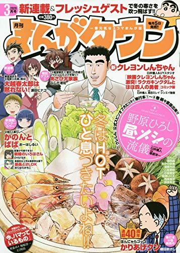 月刊まんがタウン 2020年 03 月号 [雑誌]