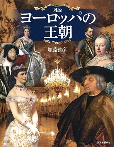 図説ヨーロッパの王朝 (ふくろうの本)