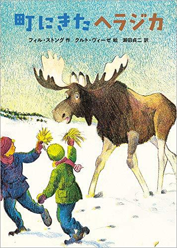 町にきたヘラジカ (児童書)