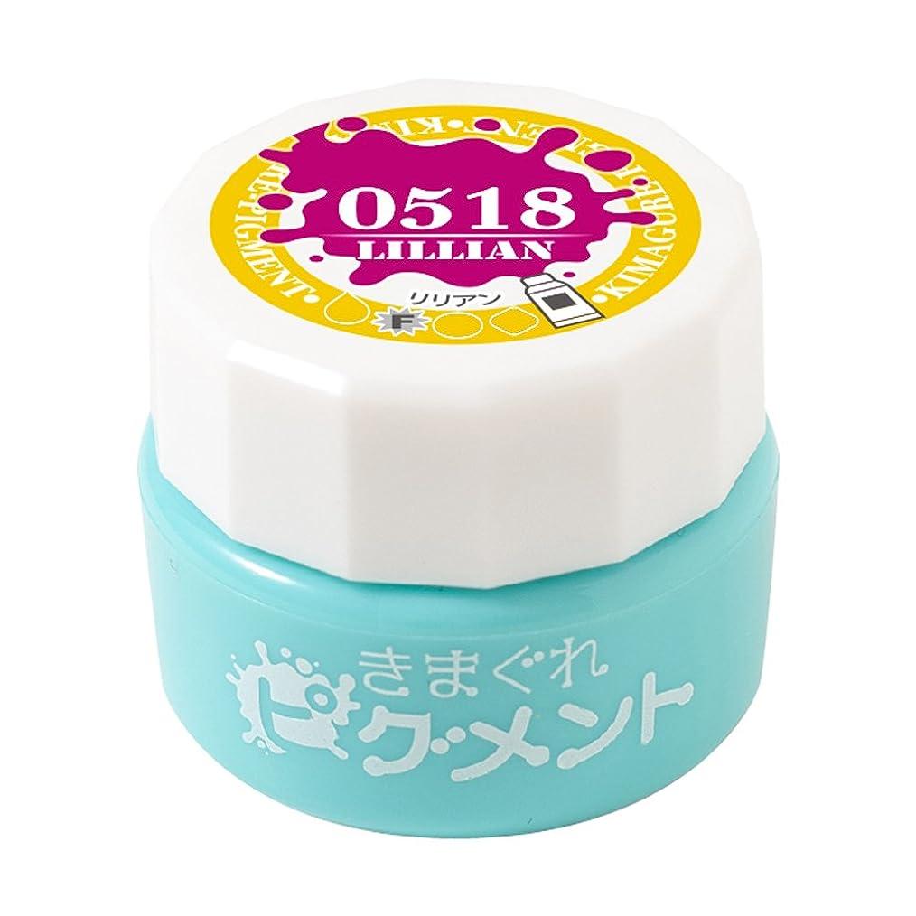 品種違反パトロンBettygel きまぐれピグメント リリアン QYJ-0518 4g UV/LED対応 蛍光